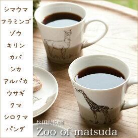 miyama(ミヤマ) Zoo of matsuda(松田動物園)マグカップ mug cup【miyama ミヤマ マグカップ おしゃれ マグカップ アニマル マグカップ ギフト マグカップ 結婚祝い 新築祝い プレゼント】