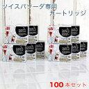 【送料無料】ツイスパソーダ 炭酸カートリッジ100本セット【ツイスパソーダ 炭酸カートリッジ ツイスパソーダ カート…