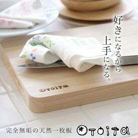 料理が上手になるまな板「otoita-おといた-」まな板 木 ひのき【まな板 おしゃれ 木製 まないた ひのき まな板 檜 抗菌まな板 カッティングボード 木 母の日 】