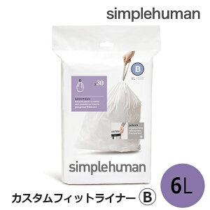 カスタムフィットライナーB CW0161 シンプルヒューマン simplehumanごみ袋 30枚入 シンプルヒューマン 専用ゴミ袋B 6L 便利 丈夫 使いやすい ゴミ入れ ポリ袋 ダストボックス ゴミ箱 ごみ箱 専用