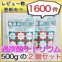 【ゆうメール便/送料無料】過炭酸ナトリウム(酸素系漂白剤)500g 2個セット(1kg)【1000円ポッキリ】