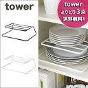 【towerよりどり3点送料無料!】 tower(タワー) ディッシュストレージ 山崎実業 ディッシュストレージ タワー【ディッ…