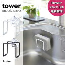 tower(タワー) 吸盤スポンジホルダー【吸盤スポンジホルダー 吸盤 シンクスポンジホルダー シンプル おしゃれ タワ…