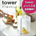 【ゆうメール便送料無料】ポリ袋エコホルダー タワー三角コーナー おしゃれ メール便送料無料[M便 1/2]【towerよりど…