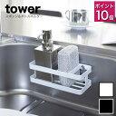 tower(タワー) スポンジ ラック スポンジ&ボトルホルダー 06771 06772 タワー シンク スポンジホルダー スポンジラッ…
