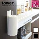 tower(タワー)マグネットキッチンペーパーホルダー 07127 07128 ホルダー キッチンペーパー 北欧 キッチンペーパーホ…