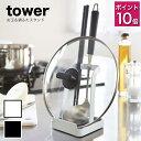 tower(タワー)お玉&鍋ふたスタンド 02306 02307 鍋蓋 スタンド おたま スタンド 菜箸 お玉置き まな板スタンド 鍋ふ…