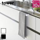 tower(タワー) キッチンタオルハンガーバー 02853 02854 タオルハンガー キッチン タオル掛け おしゃれ たおるかけ …