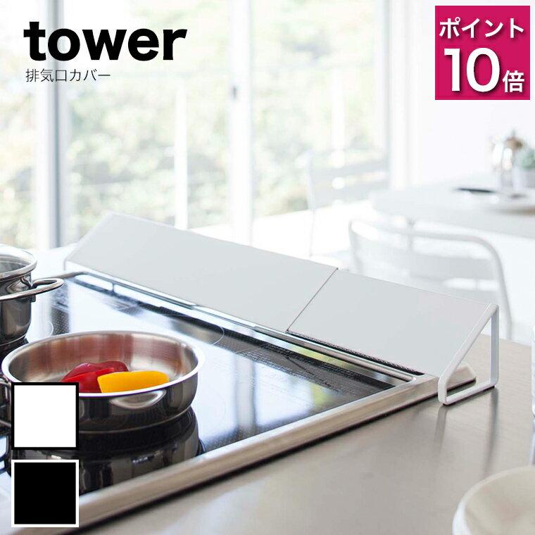 tower(タワー) 排気口カバー 2454 2455 排気口カバー 排気口 カバー 伸びる スチール シンプル おしゃれ タワー 山崎実業 タワーシリーズ エコキッチン キッチン 整理 収納