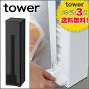 【towerよりどり3点送料無料!】 tower(タワー)ポリ袋ストッカー【レジ袋ストッカー レジ袋 ストッカー タワー ポリ…