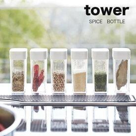 調味料入れ 収納 tower(タワー) スパイスボトル 2863 2864 調味料入れ スパイス入れ おしゃれ 調味料入れ モノトーン スパイス入れ 山崎実業 タワーシリーズ エコキッチン キッチン 整理 収納使いたい量が片手で調節できる調味料保存容器。 キッチン 整理 収納