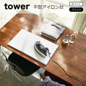 【3,980円以上購入で送料無料】tower(タワー)平型アイロン台 タワー 平置きできる おしゃれ 軽量 シンプル 山崎実業 タワーシリーズ エコキッチン 1227 1228 キッチン 整理 収納