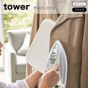 tower(タワー)アイロンミトン タワー スチーム対応 タワー マット アイロン 便利 コンパクト 旅行 出張 携帯 便利 山崎実業 タワーシリーズ エコキッチン 3359 3360 キッチン 整理 収納