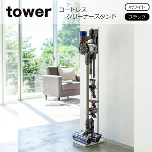 コードレスクリーナースタンド タワー コードレス ダイソン対応 スティッククリーナー ダイソンスタンド tower 収納 ノズル 掃除機立て 山崎実業 タワーシリーズ エコキッチン 3540 3541 キッチ