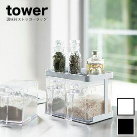 tower(タワー) 調味料ストッカーラック 3276 3277 調味料 ラック 調味料 収納 キッチン ラック 収納 山崎実業 タワーシリーズ エコキッチン キッチン 整理 収納