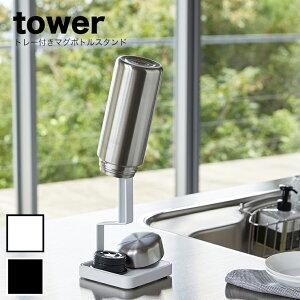 tower (タワー) トレー付きマグボトルスタンド 【水筒 干し マグボトル スタンド ペットボトル 干し 4312 4313】