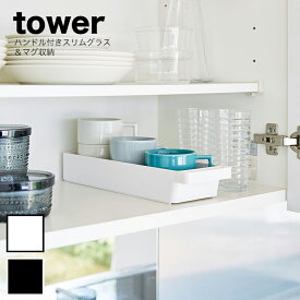 tower (タワー) ハンドル付きスリムグラス&マグ収納 【食器棚 収納 食器棚 隙間 収納 カトラリー 収納 4708 4709】
