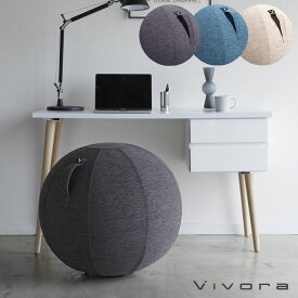バランスボール 【送料無料】Vivora シーティングボール ルーノ シェニール 【バランスボール】ファブリックでおおわれたシーティングボール。ソファのような手触りでリラックスして座っていただけます。軽量で持ち運びにも困りません。