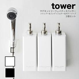 tower (タワー) マグネットツーウェイディスペンサー ホワイト 3個セット 【シャンプーディスペンサー コンディショイナーディスペンサーボトル ボディソープディスペンサーボトル おしゃれ 4258 4259】 キッチン 収納 マグネット
