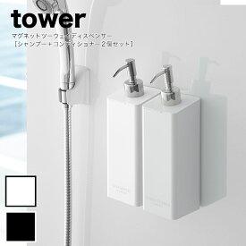 【送料無料】tower (タワー) マグネットツーウェイディスペンサー 2個セット 【シャンプーディスペンサー コンディショイナーディスペンサーボトル ボトル おしゃれ 4258 4259】 キッチン 収納 マグネット