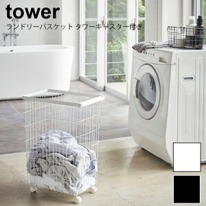 ランドリーバスケット タワーキャスター付き tower タワー 洗濯かご キャスター 脱衣かご ワイヤー 洗濯物入れ ランドリー スリム 55L 大容量 4776 4777