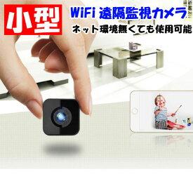 防犯カメラ 電池式 小型 充電式 ワイヤレス スマホ無線監視カメラ 録画機不要 ネット環境なくでも使用可 音声も記録 MicroSDカード録画 長時間作動 HDQ13