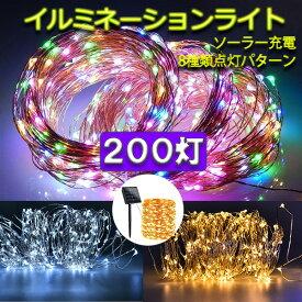 ソーラーLEDイルミネーションライト 200球 ワイヤータイプ 防水 ソーラー充電式 8パターン 色選択 シャンパンゴールド/ミックス/ホワイト Cu200-x