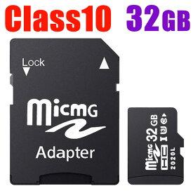 マイクロsdカード 32GB MicroSDメモリーカード 変換アダプタ付 マイクロSDカード 32GB Class10 マイクロ SDカード 送料無料 SD-32G