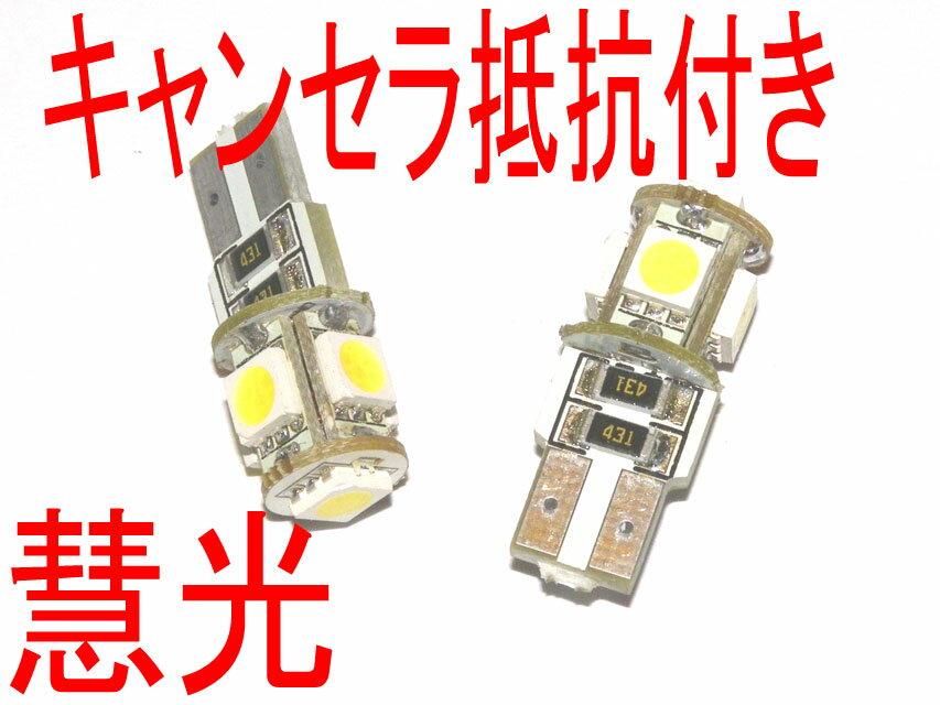 LEDランプ 慧光キャンセラ抵抗付き 3チップLED 5連/白色/2個 [慧光9-7]