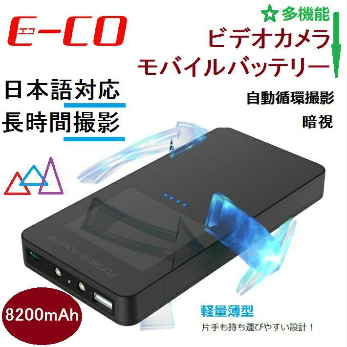 防犯カメラ 小型 電池式 モバイルバッテリ8200mAh搭載 ビデオカメラ機能付き 液晶画面OFF可能 動体検知撮影 夜間撮影 再生可能 多言語 sdカード録画 暗視 屋内 L8-btry