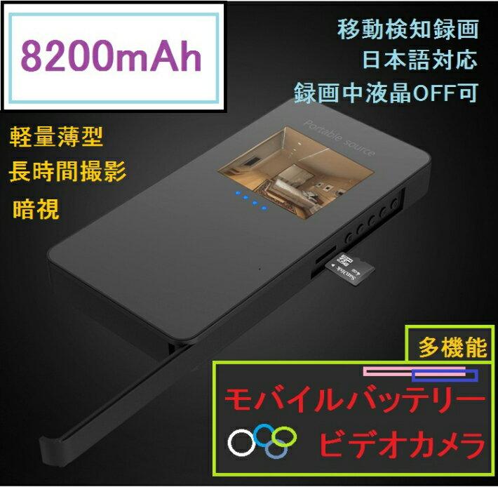 防犯カメラ 電池式 小型 モバイルバッテリ8200mAh搭載ビデオカメラ機能付き 液晶画面OFF可能 動体検知撮影 再生可能 多言語 sdカード録画 暗視 屋内 L8-btry
