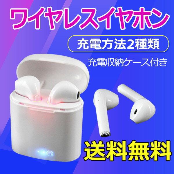 ワイヤレスイヤホン 収納充電ケース付 左右分離型 Bluetooth 高音質イヤホン ワンボタン設計 メール便限定送料無料 EP07-X
