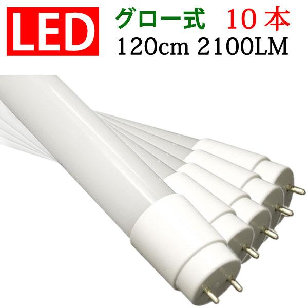 led蛍光灯 led 蛍光灯 40w型 40w形 直管 広角300度 10本セット 40形 40型led グロー式工事不要 2100LM 120cm 色選択 [TUBE-120P-X-10set]