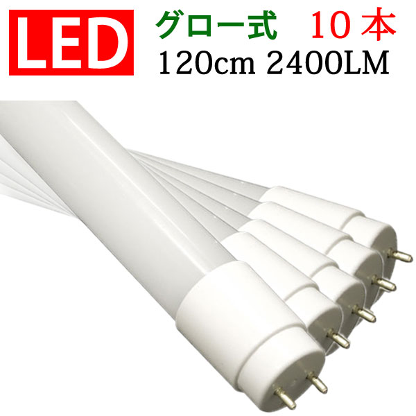 led蛍光灯 40W 直管 高輝度2400LM 広角300度 10本セット グロー式工事不要 led 蛍光灯 40w形 40w型 直管 120cm 色選択 送料無料 [120PA-X-10set]