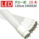 led蛍光灯 40W 直管 高輝度2400LM 広角300度 10本セット グロー式工事不要 led 蛍光灯 40w形 led 蛍光灯 40w型 直管 1…