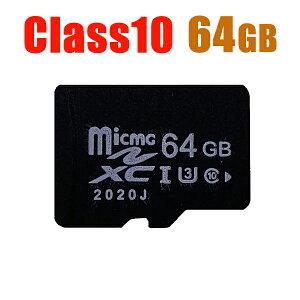 マイクロsdカード SDカード MicroSDメモリーカード マイクロ SDカード 容量64GB 高速class10 UHS-I U3 メール便送料無料 MSD-64G