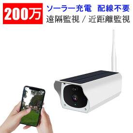 ソーラー防犯カメラ 防犯カメラ ワイヤレス 200万画素 ソーラー充電 電源不要 屋外 防水 WIFIネットワーク 監視カメラ 人感録画 完全コードレス トレイルカメラ solar-cam-p