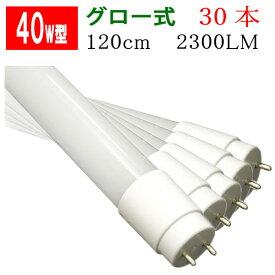 led蛍光灯 40w 30本セット 送料無料 グロー式工事不要 2300LM 広角320度照射 直管 120cm ガラスタイプ 昼白色 昼光色 色選択 120PB-X-30set