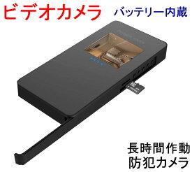 防犯カメラ 小型 電池式 液晶画面付き バッテリ内蔵 長時間撮影 ビデオカメラ機能付き 動体検知 暗視 再生可能 多言語 sdカード録画 屋内 L8-btry