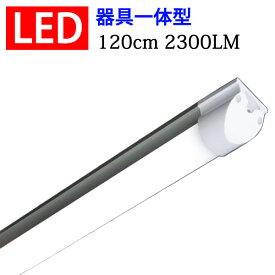 led蛍光灯 器具一体型 直管形 高輝度タイプ 高輝度2300LM 40w led 蛍光灯 40w形 LED照明器具 LEDベースライト 120cm 昼白色 100V/200V対応 [TUBE-120-it]