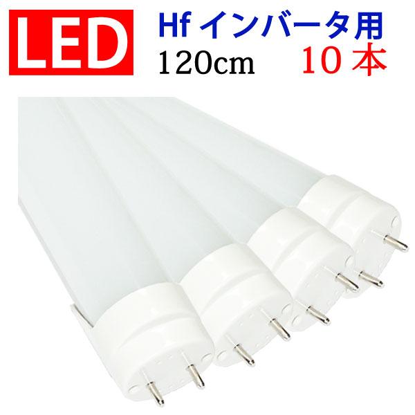 LED蛍光灯 40w形 10本 Hfインバータ器具専用工事不要 120cm LED 蛍光灯 40W 直管 昼白色 120BG1-D-10set