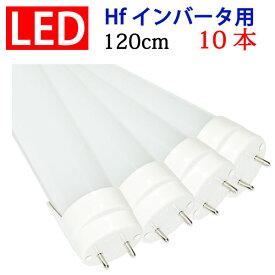 led蛍光灯 led 蛍光灯 40w形 10本 Hfインバータ器具専用工事不要 120cm 40W 直管 昼白色 120BG1-D-10set