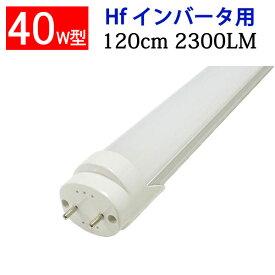 led蛍光灯 LED蛍光灯 40w形 Hfインバータ式専用工事不要 Hf32Wランプ交換用 120cm 昼白色 120BG1-D