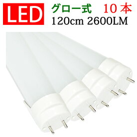 led蛍光灯 40w形 直管形 10本セット高輝度2600LM グロー式工事不要 120cm 40w型 led 蛍光灯 40w形 led蛍光管 40w型 直管 ledライト 40w 直管 カバー選択 昼白色 120GA-X-10set