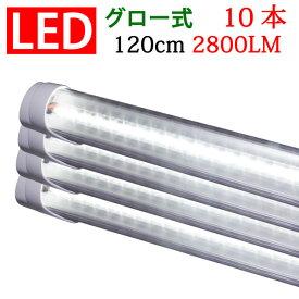 led蛍光灯 led 蛍光灯 40W 直管形 クリアカバー グロー式工事不要 高輝度2800LM 40w形 40w型 直管 120cm 昼白色 120GA-CL-10set