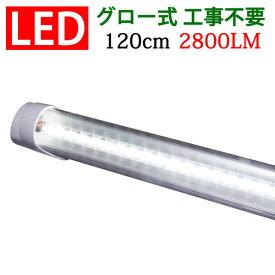 led蛍光灯 led 蛍光灯 40W 直管形 高輝度タイプ クリアカバー グロー式工事不要 高輝度 40w形 40w型 直管 40w 直管 120cm 昼白色 [TUBE-120GA-CL]
