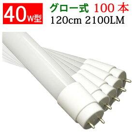 led蛍光灯 40w形 100本セット送料無料 グロー式工事不要 2100LM 広角300度照射 直管 120cm 昼光色 昼白色 白色 色選択 [TUBE-120P-X-100set]