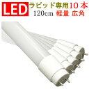 led蛍光灯 10本セット 40w型ラピッド式器具専用工事不要 120cm 2300LM 広角300度 led 蛍光灯 40w型 40W 直管 色選択 1…