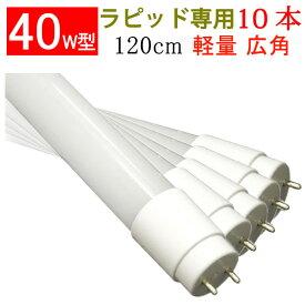 led蛍光灯 10本セット 40w型ラピッド式器具専用工事不要 120cm 2300LM 広角300度 led 蛍光灯 40w型 40W 直管 色選択 120P-RAW2-X-10set