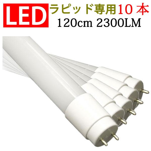 LED蛍光灯 10本セット 40w型ラピッド式器具専用工事不要 120cm 2300LM 広角300度 LED蛍光灯 40w型 LED 蛍光灯 40W 直管 色選択 120P-RAW2-X-10set